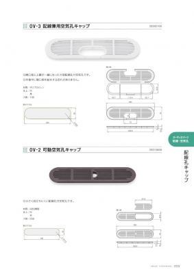INOUE- OV-2-通風出線孔